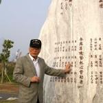 在りし日の許昭栄さんと「台湾無名戦士慰霊碑」