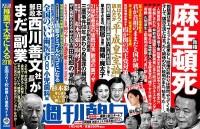 週刊朝日「麻生頓死!」