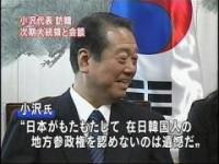 小沢「日本が在日韓国人の参政権を認めないのは遺憾だ」