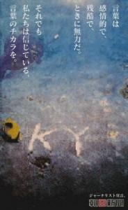 朝日新聞による世紀の捏造報道「サンゴ汚したKY」事件