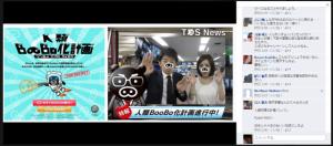 TBSの「人類BooBo化計画」