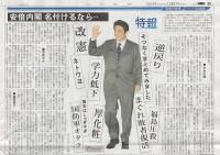 安倍内閣に対する中日新聞のバッシングが誹謗中傷レベルに